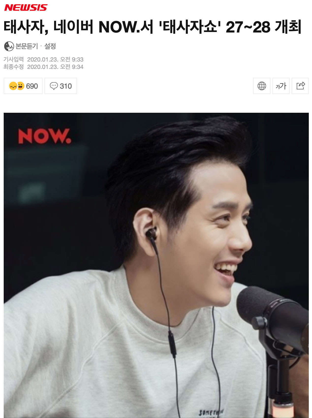 screencapture-n-news-naver-entertain-article-003-0009667850-2020-01-31-16_07_14_A