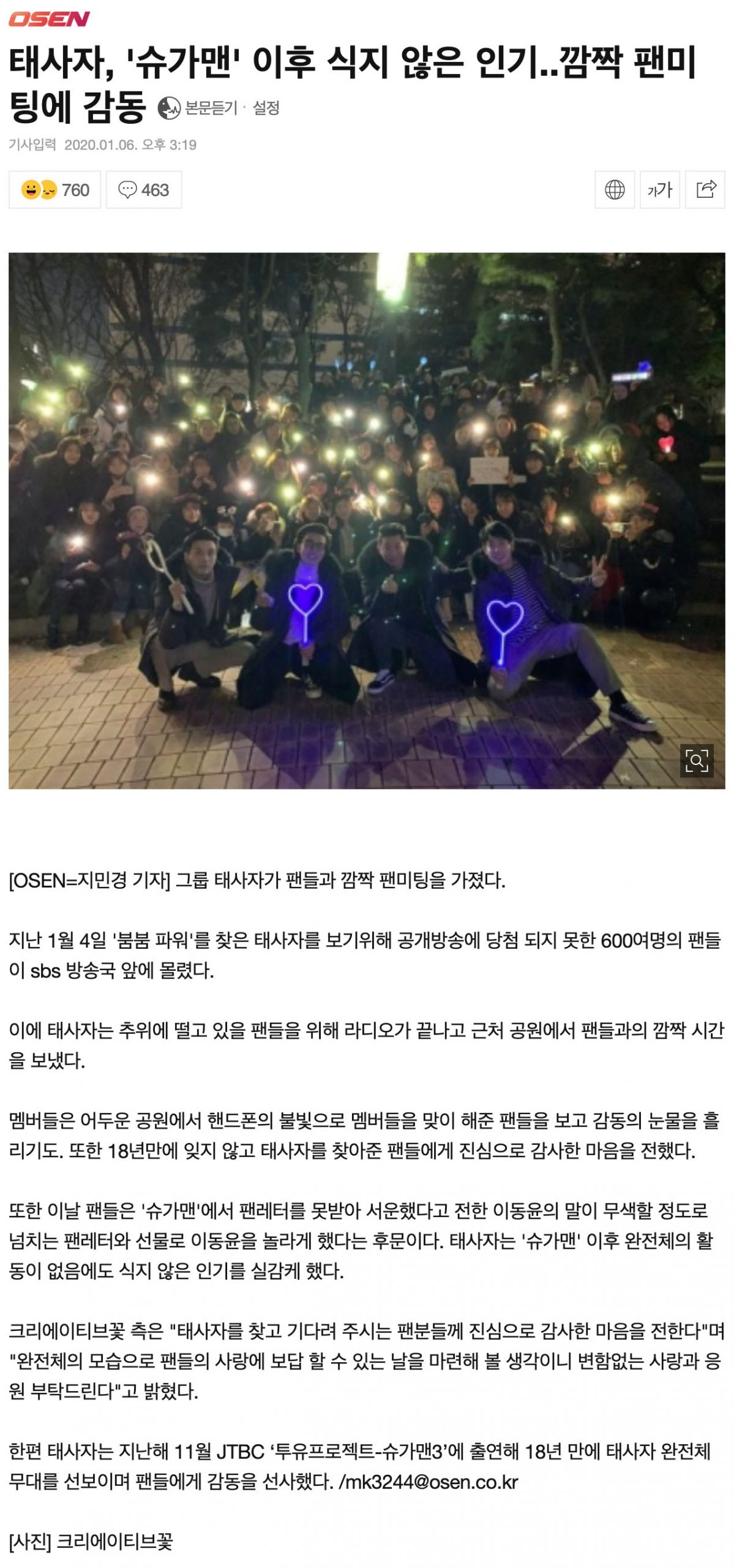 screencapture-n-news-naver-entertain-article-109-0004145986-2020-01-31-12_22_16