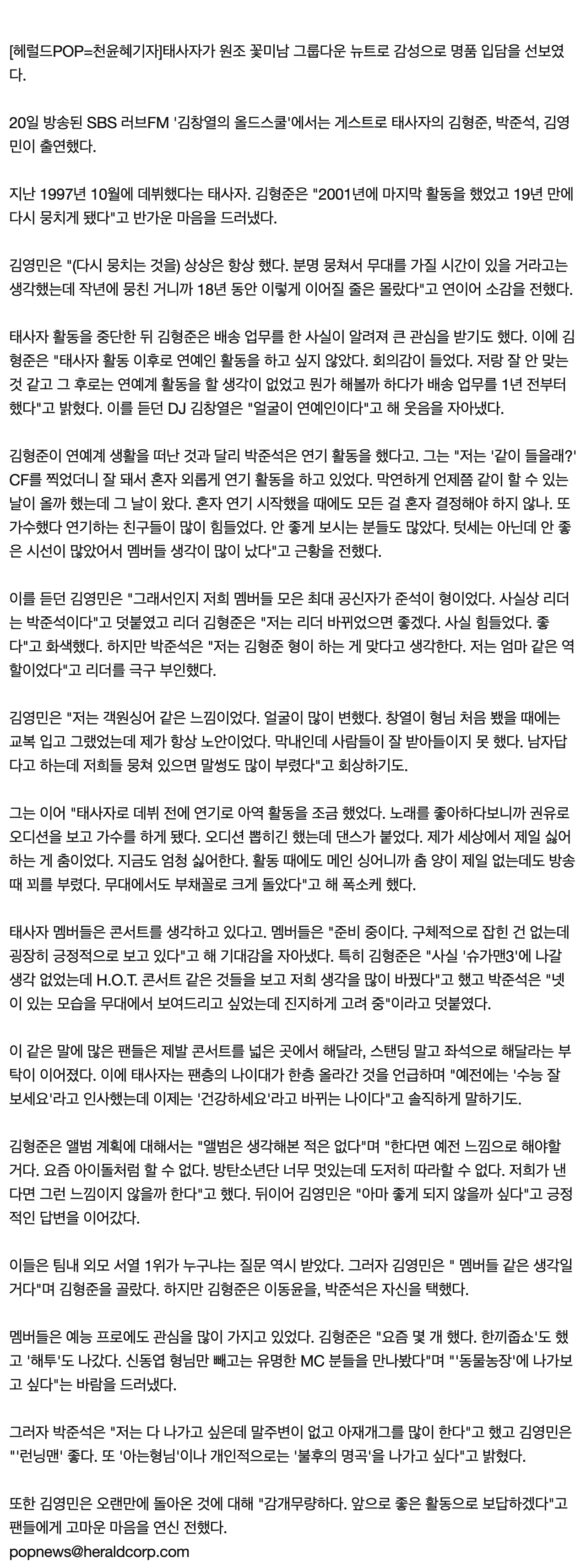 screencapture-n-news-naver-entertain-article-112-0003259327-2020-01-31-16_06_37-B