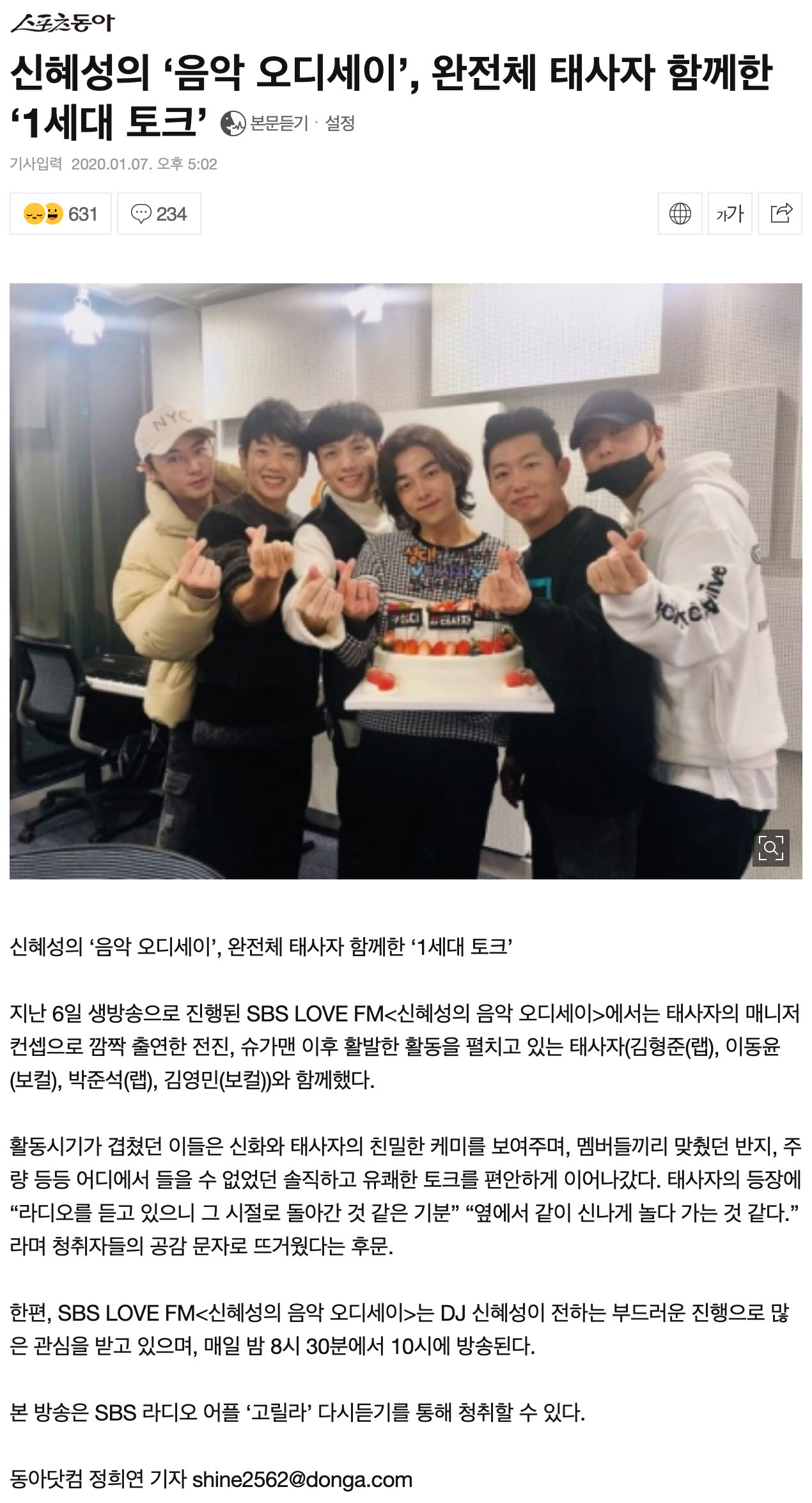 screencapture-n-news-naver-entertain-article-382-0000789306-2020-01-31-12_22_33