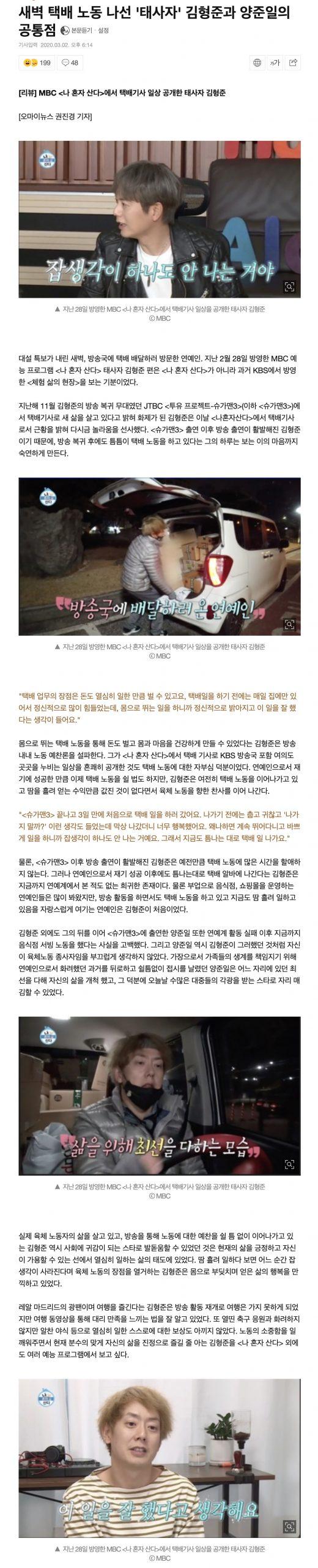 나혼산 – 형준-양준일