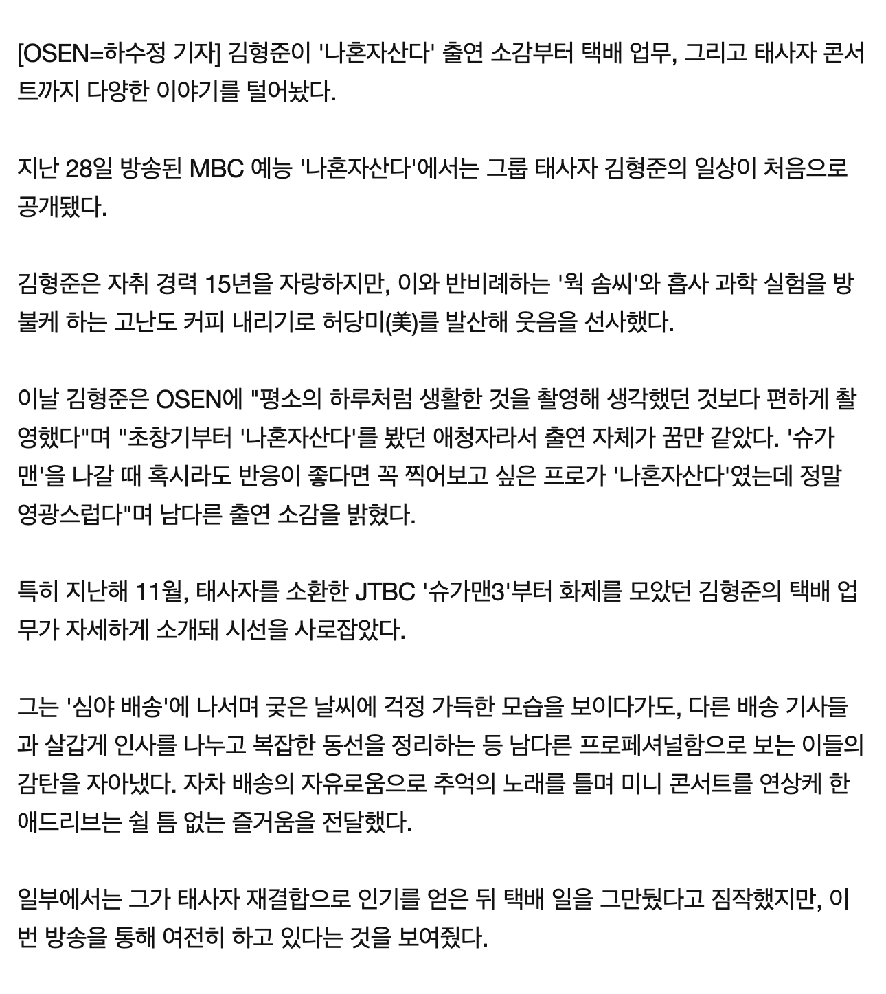 screencapture-n-news-naver-entertain-article-109-0004173935-2020-03-01-02_39_23-T2