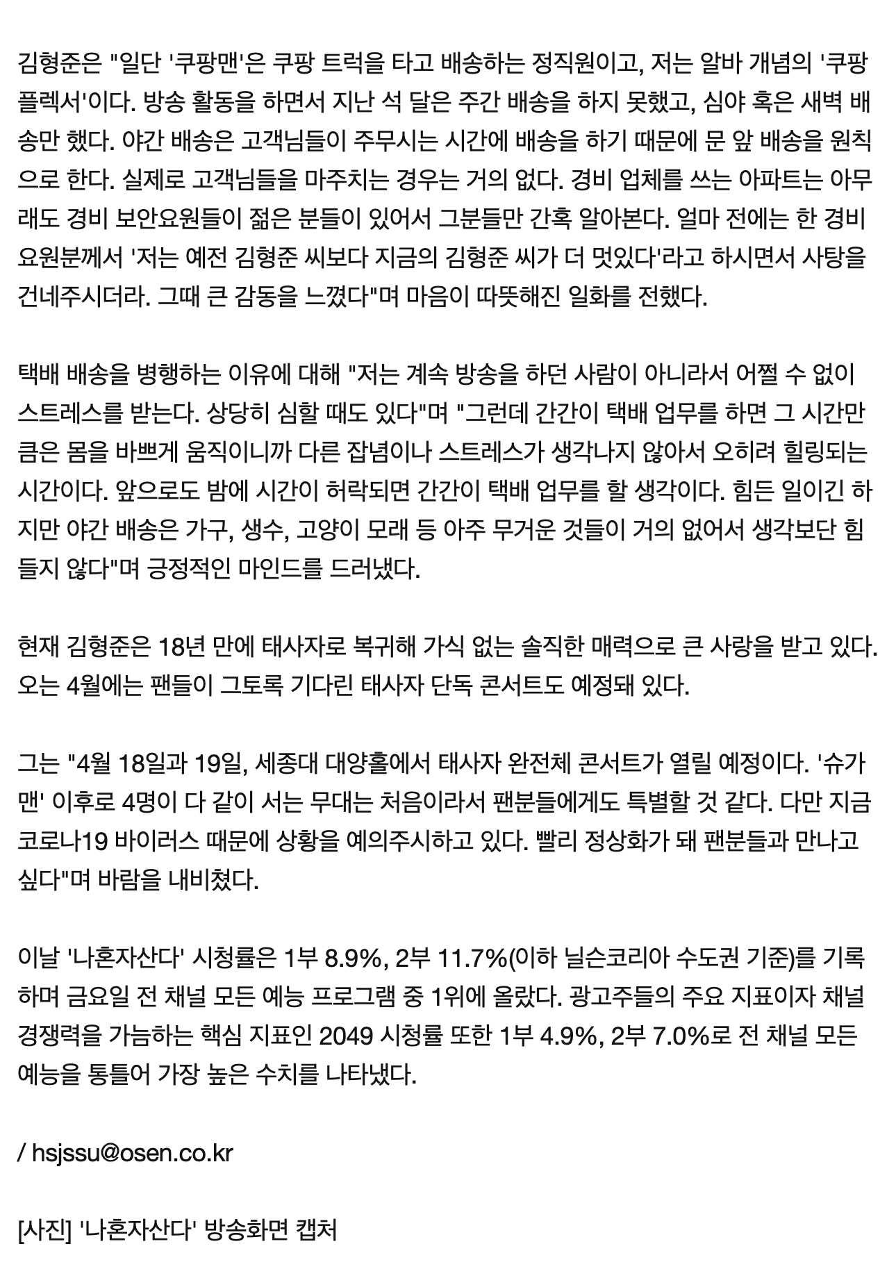 screencapture-n-news-naver-entertain-article-109-0004173935-2020-03-01-02_39_23-T3